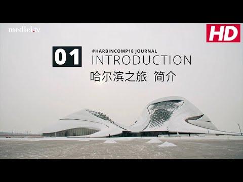 #HarbinComp18 - Journal 01: Introduction