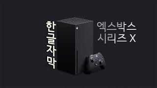 엑스박스 시리즈 X 첫 공개 …