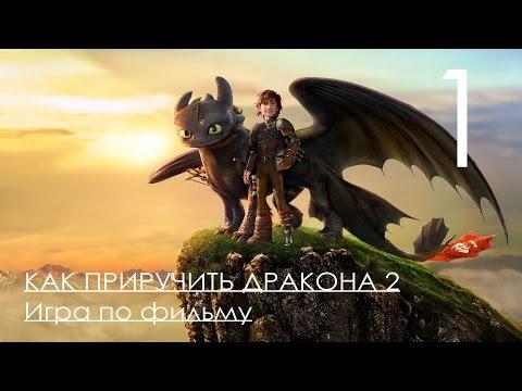 How to Train Your Dragon 2 (Как приручить дракона 2) Игра Прохождение Часть 1