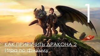 How To Train Your Dragon 2 Как приручить дракона 2 Игра Прохождение Часть 1