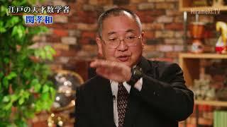 江戸時代の天才数学者・関孝和について小名木善行氏が語ります。