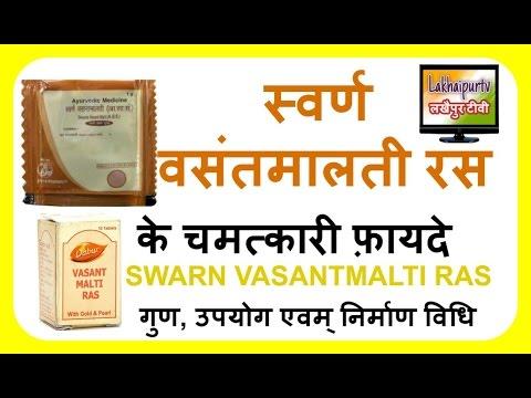 स्वर्ण वसंतमालती रस गुण, उपयोग और निर्माण विधि   Swarn Vasant Malti Ras Benefits & Complete Review