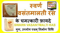 स्वर्ण वसंतमालती रस गुण, उपयोग और निर्माण विधि | Swarn Vasant Malti Ras Benefits & Complete Review