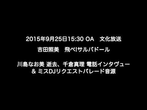 川島なお美さん逝去 千倉真理さん生放送でコメント 20150925OA