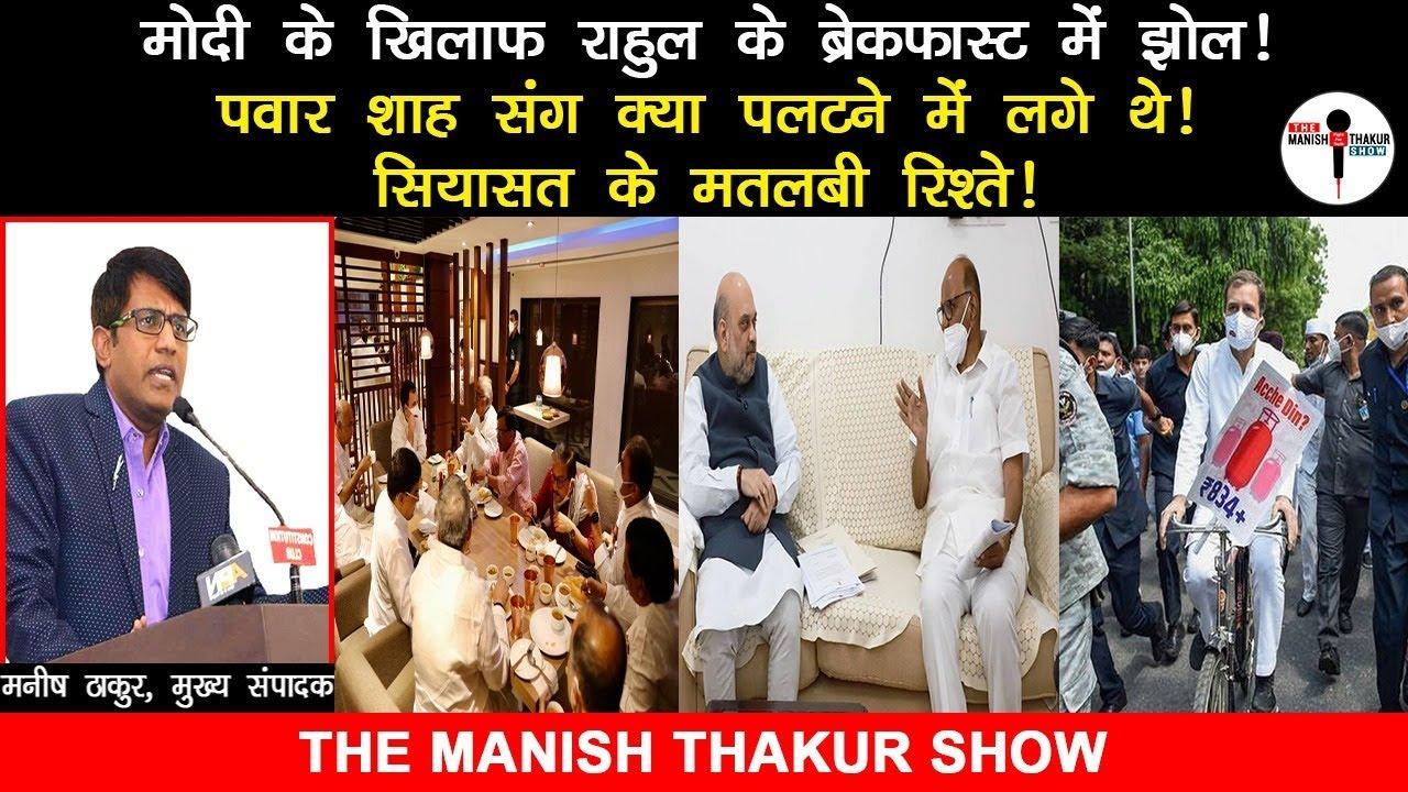 राहुल के ब्रेकफास्ट में झोल!पवार शाह संग क्या पलटने में लगे थे !शियासत के मतलबी रिश्ते!