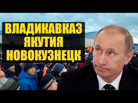 Начинается! Протесты захлестывают Россию