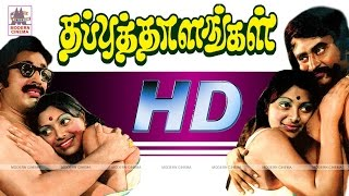 Thappu Thalangal Full Movie Rajini Saritha Kamal தப்பு தாளங்கள்