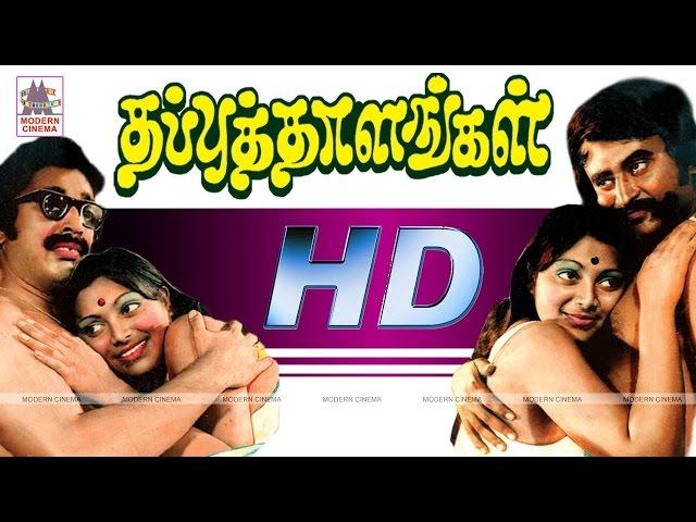 Thappu Thalangal Full Movie Rajini Saritha Kamal ????? ????????