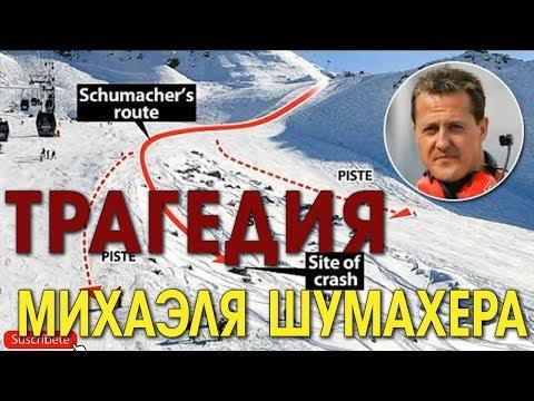 Трагедия Михаэля Шумахера. Астролог Дарья Высоцкая.