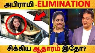அபிராமி -ELIMINATION சிக்கிய ஆதாரம் இதோ?| Tamil Cinema News | Kollywood Latest