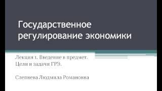 видео Лекция по теме «государственное регулирование экономики»