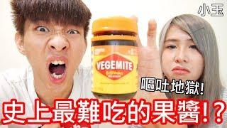 【小玉】嘔吐地獄!吃了史上最難吃的果醬!?【Vegemite酵素果醬】