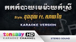 កកក៏បាយមេម៉ាយក៏ស្រី ភ្លេងសុទ្ធ - kok kor bay memay kor srey [Tonsaay Karaoke] Instrumental