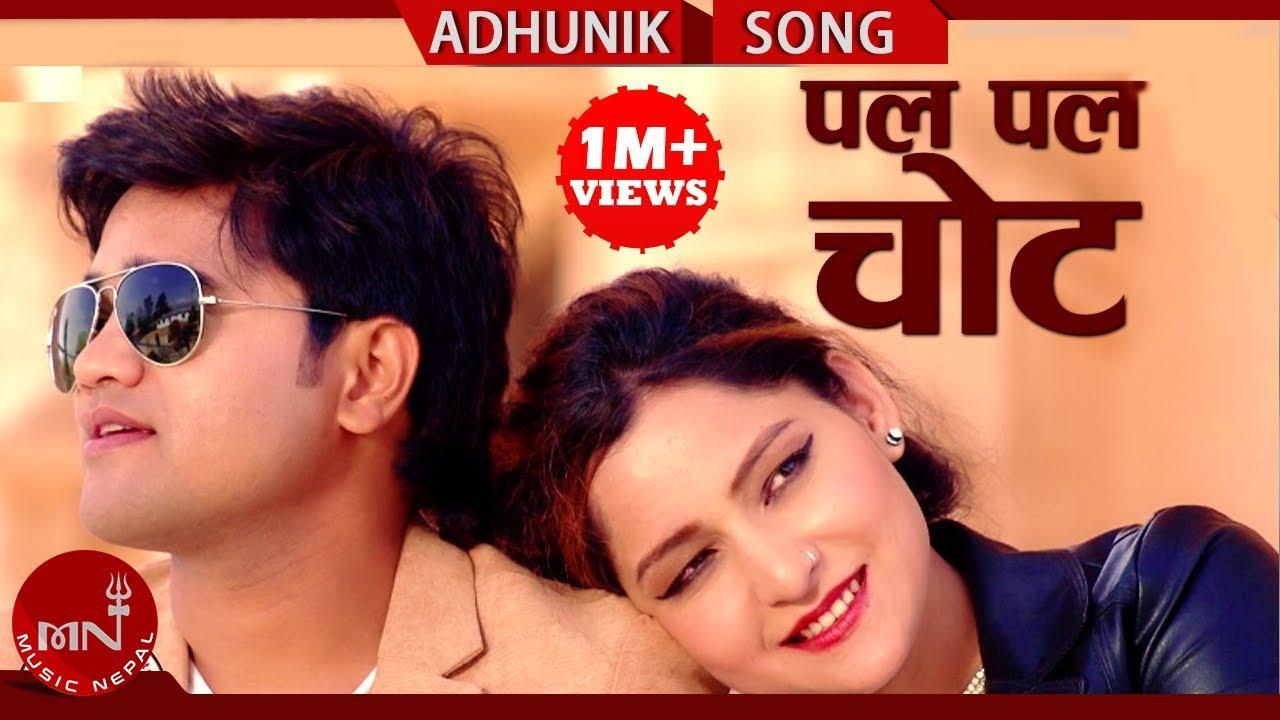"New Nepali Adhunik Song | Pal Pal Chot | "" पल पल चोट "" By Yubaraj Chaulagain Ft. Sanam Kathayat"