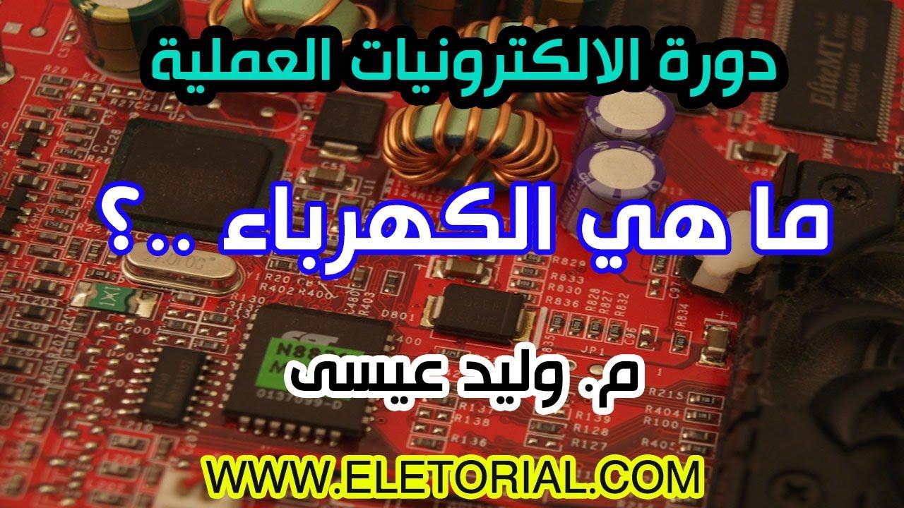 دورة الالكترونيات العملية :: 1- ما هي الكهرباء..؟