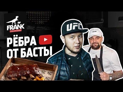 """Ресторан Басты, честный обзор """"Frank By Баста"""""""