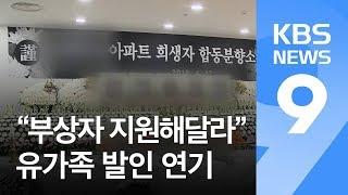 """""""부상자 지원해달라""""…'진주 방화·살인' 희생자 발인 연기 / KBS뉴스(News)"""