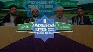 Третий мусульманский форум