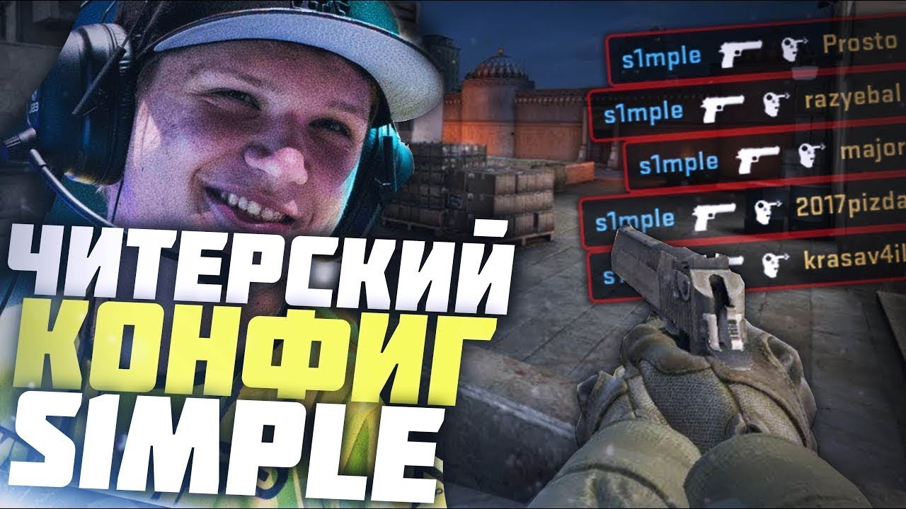 Скачать cfg cs go simple 2016
