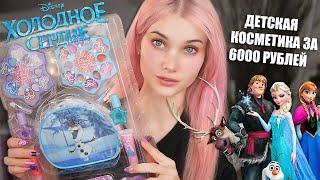 макияж Эльзы из Холодное сердце Детская косметика Подарки на Новый год