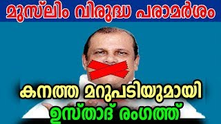 pc george   മുസ്ലിം വിരുദ്ധ പരാമർശം ഉസ്താദ് രംഗത്ത്   latest news   malayalam   loksabha 2019
