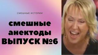 АНЕКДОТЫ Выпуск 6