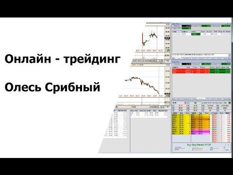 Онлайн-трейдинг +520$  - Олесь Срибный