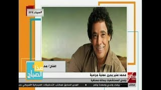 هذا الصباح  أسماء مصطفى تكشف حقيقة الحالة الصحية للكينج محمد منير