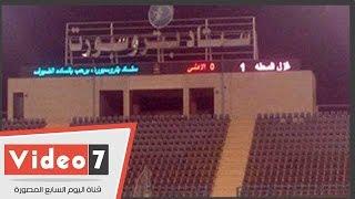 استاد مباراة الزمالك وأسوان يتابع نتيجة الأهلى وغزل المحلة