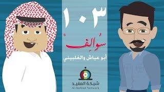 سوالف 103 أبو عياش والفلبيني