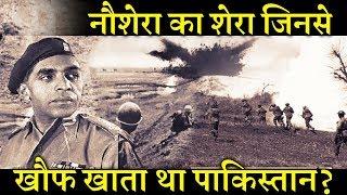 ब्रिगेडियर मोहम्मद उस्मान के नाम से थर थर कांपते थे दुश्मन INDIA NEWS VIRAL