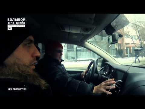 Большой тест-драйв (видеоверсия): Chrysler Grand Voyager