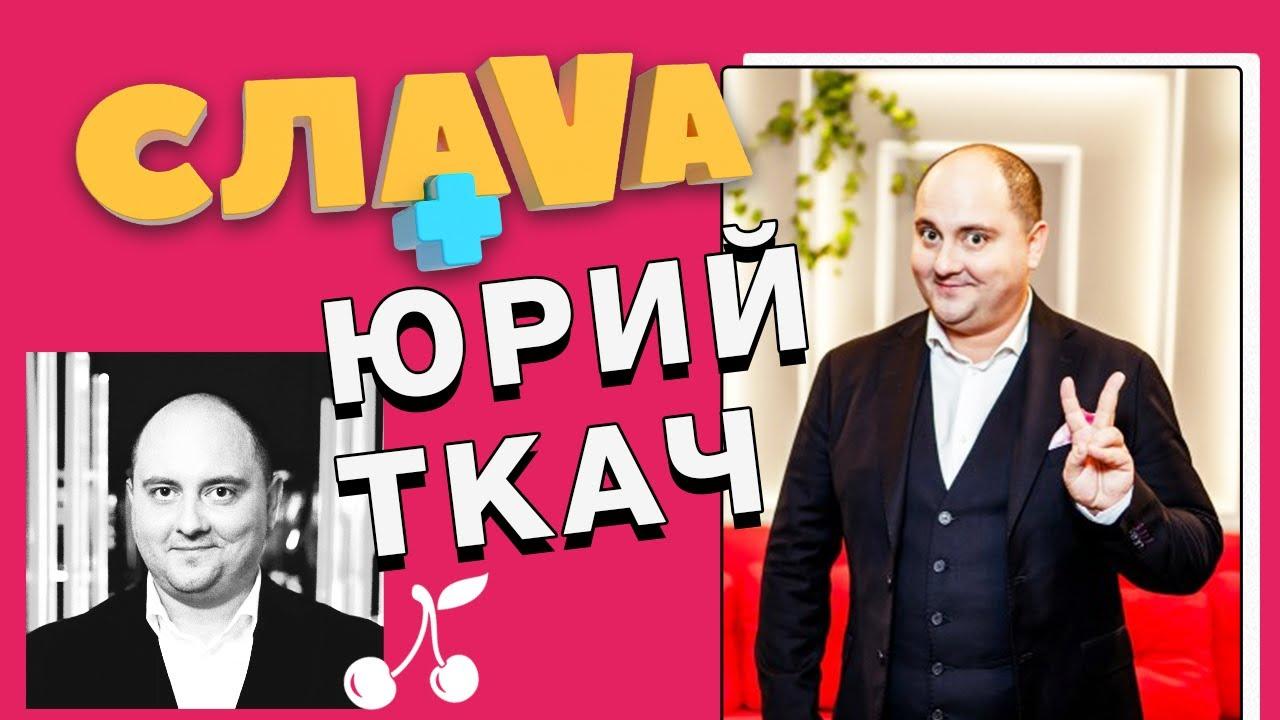 СЛАВА+ ЮРИЙ ТКАЧ: о критике жены, Танцах со звездами и конкуренции в КВН