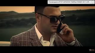 "АРТУР САРКИСЯН -""ПРЕДАЛА"