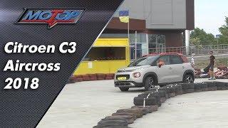 Citroen C3 Aircross 2018/ Ситроен С3 Аэркросс