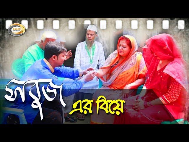 Bangla Comedy - Sabujer Biye | ????? ????? | ???? ?? ????