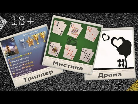 Художественный фильм о WPC  | World Poker Club