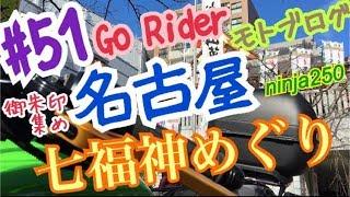 #51 Go Rider モトブログ【開運福徳!名古屋七福神めぐり御朱印集め!】ニンジャ250 お正月ソロツーリング!
