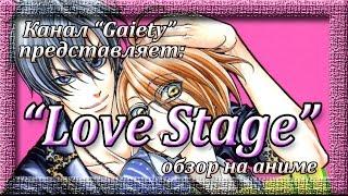 Любовная сцена (Love Stage) - обзор яой аниме