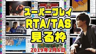 「スーパープレイ」見漁る枠【2019/02/06】