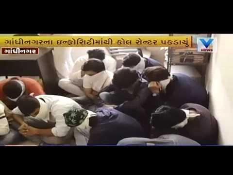 Illegal call center caught by police at Infocity Gandhinagar | Vtv Gujarati