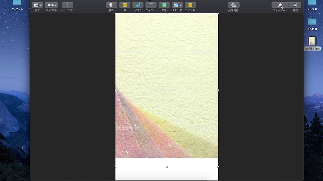 pages背景画像変更方法 2019年4月27日時点