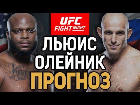 ОЛЕЙНИКУ НЕ ВЫЖИТЬ?! Деррик Льюис vs Алексей Олейник / Прогноз к UFC Vegas 6