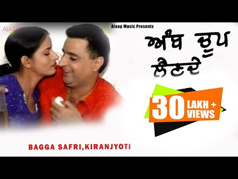 Bagga Safri l Kiranjyoti l Amb Choop LainDe l New Punjabi Song 2017 l Alaap Music