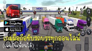 Truck Simulator : Ultimate เกมขับรถบรรทุกบนมือถือ เล่นออนไลน์ได้ วิธีซื้อของกิน (ไม่ตัด) screenshot 2