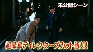 「スーパーサラリーマン左江内氏」 2017年8月23日にBlu-ray&DVDとなっ...
