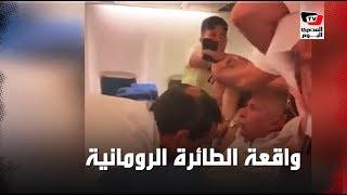 تفاصيل ضرب مبرح  لمصري على متن طائرة رومانية