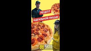 Рецепт идеальной пиццы