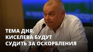 Киселева будут судить за оскорбления. Тема дня