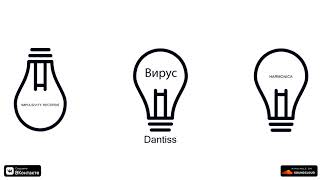 Dantiss - Вирус (Release from IMPULSIVITY RECORDS)